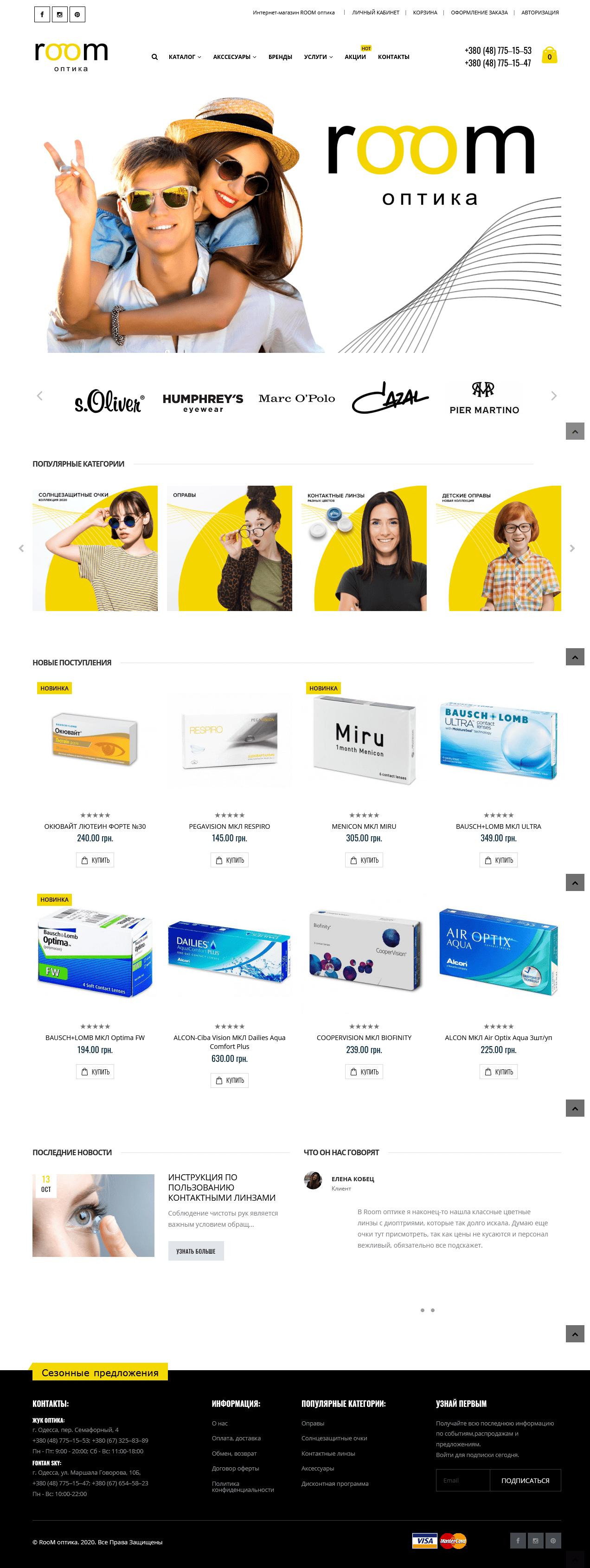 Создание интернет-магазина Одесса